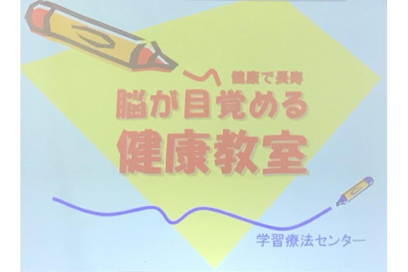 平成29年度_くるめ元気脳教室_開講