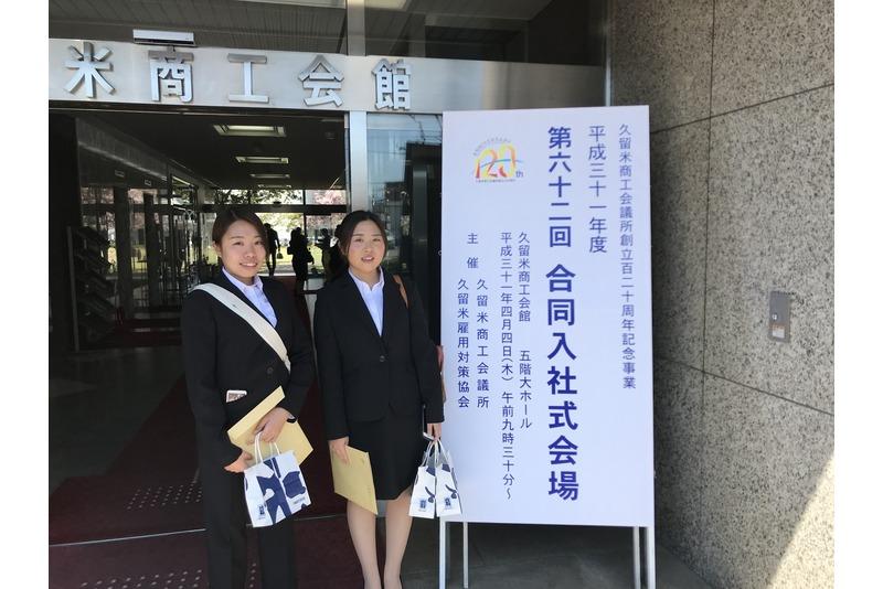 久留米商工会議所 合同入社式(平成31年度)